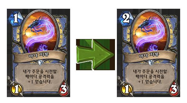 Change: 1 mana -> 2 mana