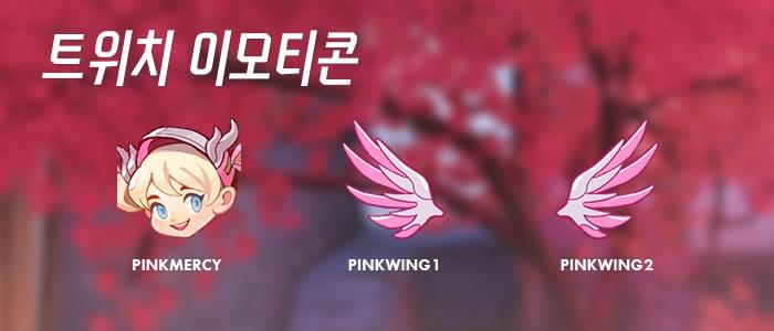 PinkMercySkin-TwitchEmotes_OW_Embedded_JP.jpg