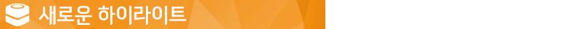 LootBoxRefresh-BlogSectionBar-NewHighlightIntros_OW_JP.png