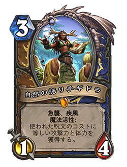 DRUID_SHAMAN_SCH_182_jaJP_SpeakerGidra-59253.png