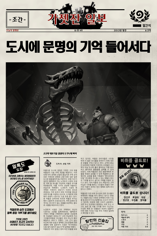 03Museum_koKR_HS_Newspaper_LW_2400x3600.jpg