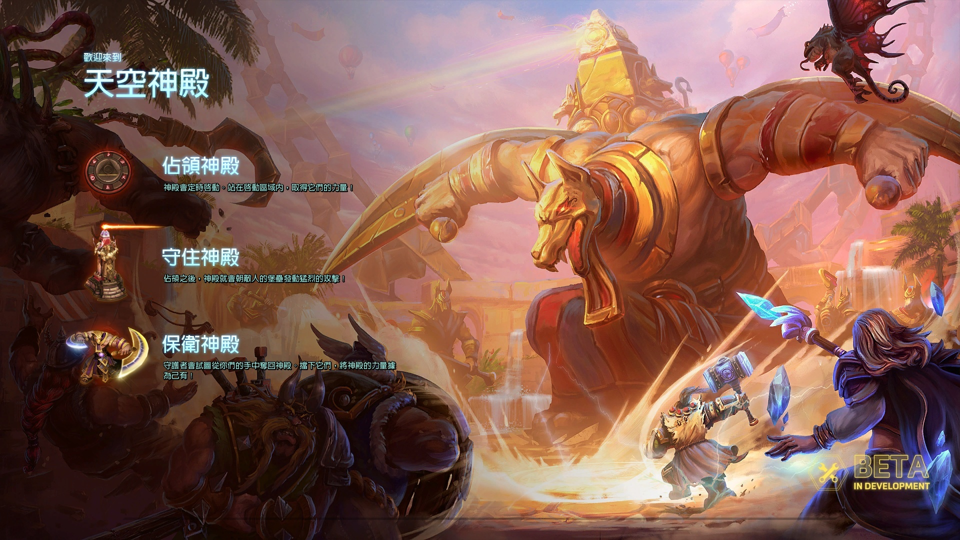 Sky Temple Loading Screen.jpg
