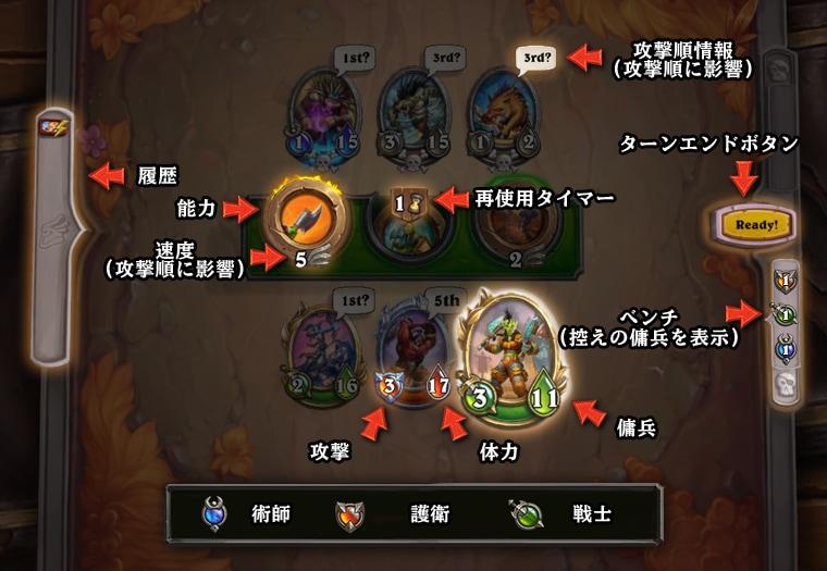 HS_Mercenaries_Gameplay_Blog_Infographic_760x525_RN03_jaJP.jpg