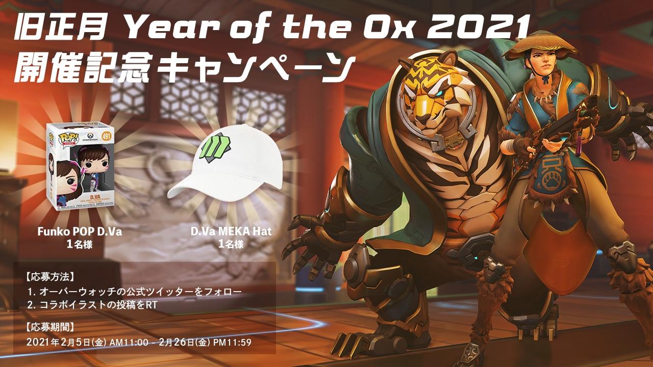 yearoftheox2021_Fix.png