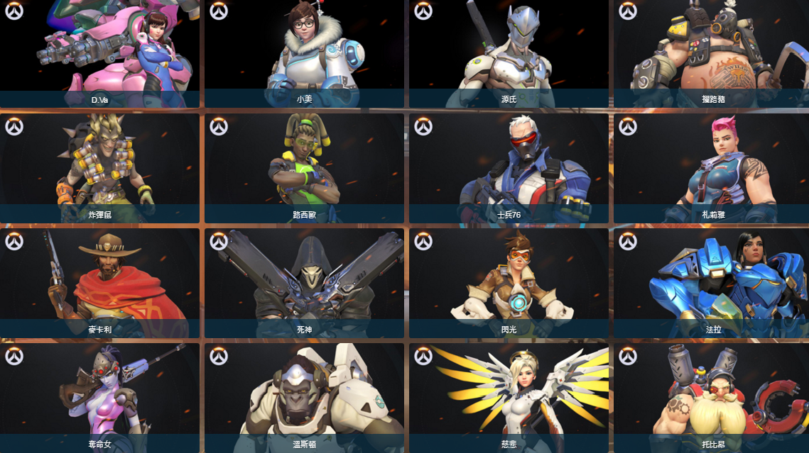 Overwatch_cosplay_reference.png