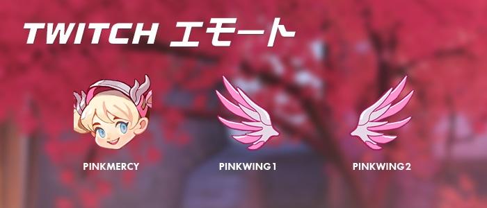 PinkMercySkin-TwitchEmotes_OW_Embedded_JP_edo.jpg