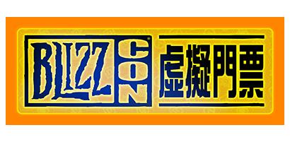 BC18_Virtual_Ticket_logo_glow_TW.png