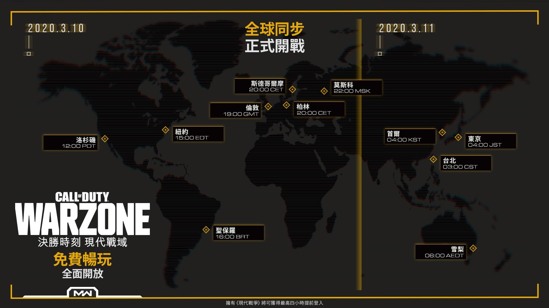 全球同步推出日期表
