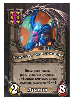 Калесгос, аспект магии