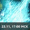 17:00 МСК 23 ноября