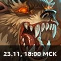 18:00 МСК 23 ноября