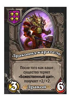 Драконид-каратель