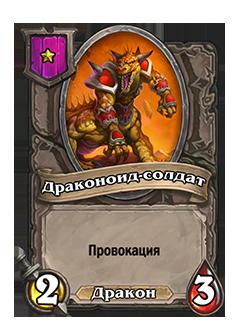 Драконоид-солдат