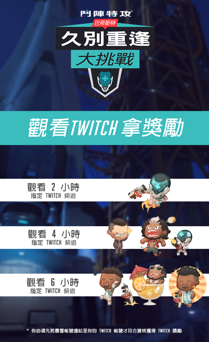 OW_Baptiste-MicroEvent_TwitchDrops_Embedded_JP.png